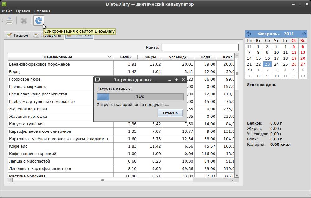 ae797c8301db Калькулятор калорий · Таблица калорийности продуктов · Диетические рецепты  · Синхронизация с дневником