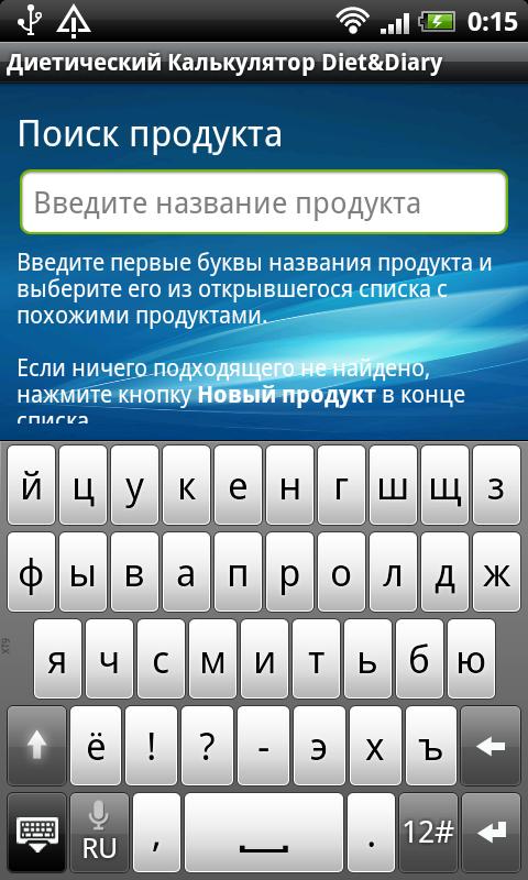 5ae4fb7c5687 Калькулятор калорий для мобильного  Поиск продукта ...